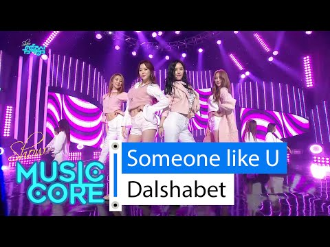 [HOT] Dalshabet - Someone like U, 달샤벳 - 너같은, Show Music core 20160130