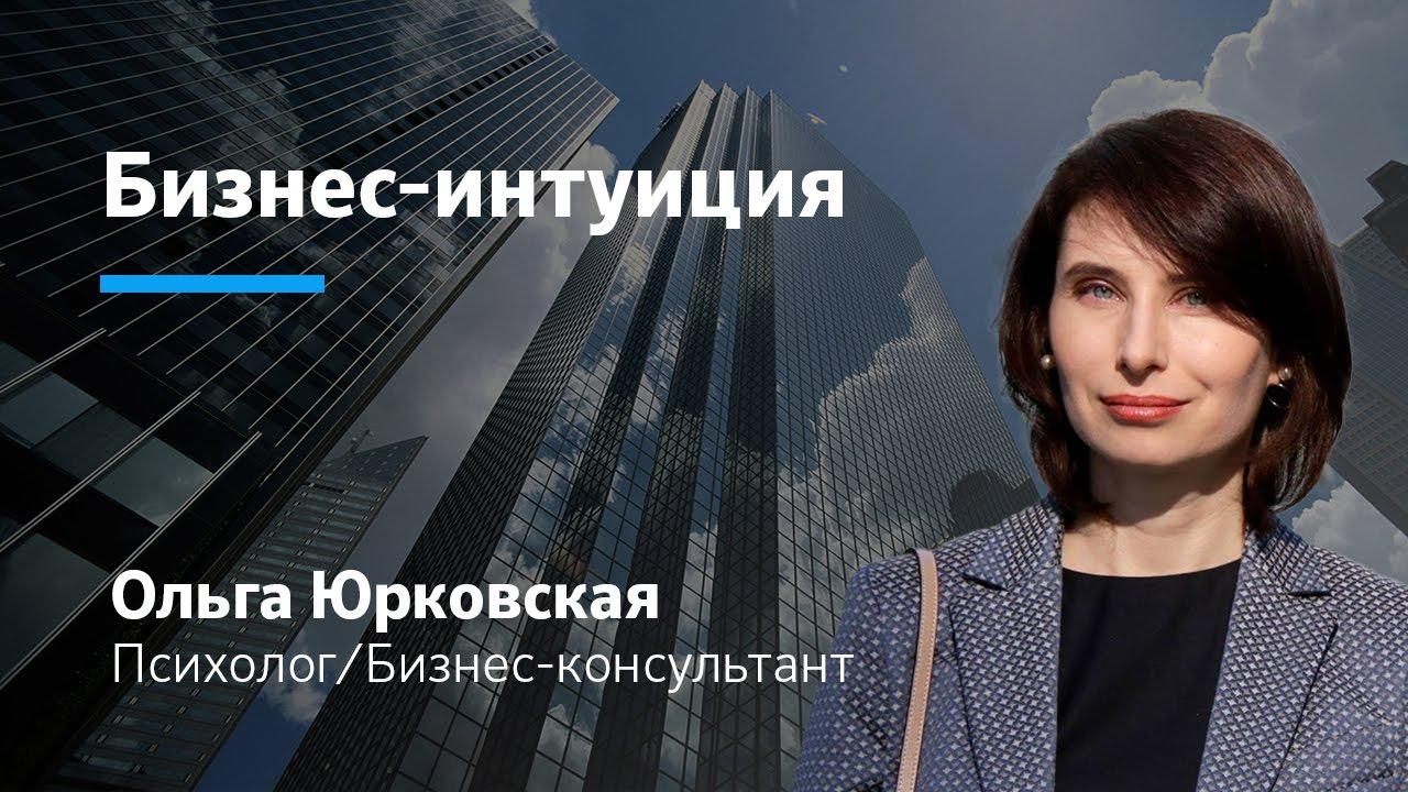 Бизнес-интуиция (Ольга Юрковская)