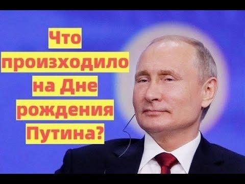 День Рождение Путина. Президент России, и его дорогостоящиепразднования.