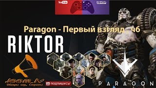Paragon - Первый взгляд ч.6 Риктор .