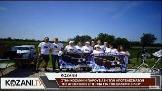Στην Κοζάνη παρουσιάζονται τα αποτελέσματα της έκλειψης ηλίου