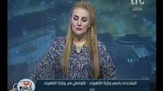 الكهرباء عن ارتفاع الفواتير: ''تحسن الخدمة مش ببلاش''