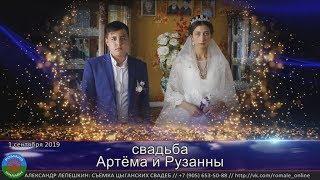 свадьба Артёма и Рузанны (1 сентября 2019) Борисоглебск