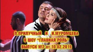 """Прилучный-Муромцева! """"Главная роль"""" 1tv! Выпуск №2"""