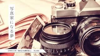 宇山佳佑『桜のような僕の恋人』(集英社文庫)スペシャルムービー thumbnail