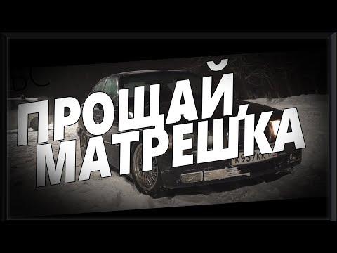 ПРОЩАЙ , МАТРЁШКА   BY BALKIN COMPILATION
