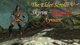 Skyrim - Requiem - Кровь На Снегу (Лучник) (#11)