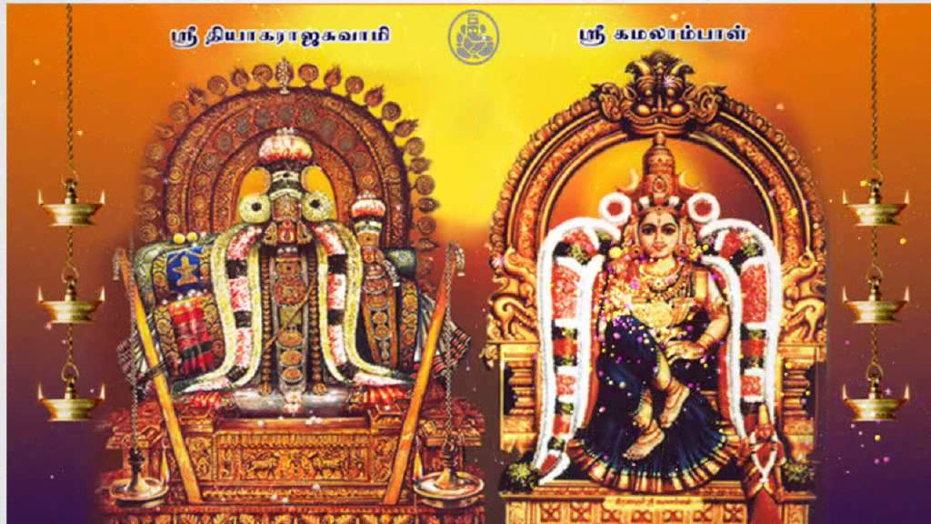 Amman Wallpaper Hd World Famous Thiruvarur Thiyagarajar Swamy Pooja Youtube