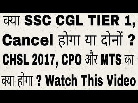 FAQ Related to SSC SC ORDER