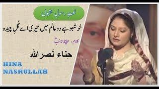 Best Naat Khushbu Hay by Hina Nasrullah