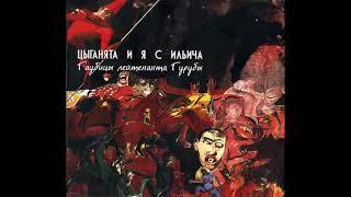 Цыганята и я с Ильича - Гаубицы лейтенанта Гурубы (1989) Full album