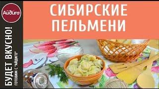 """Сибирские пельмени по-домашнему - как готовить. Пошаговый видео рецепт от """"Айдиго""""!"""