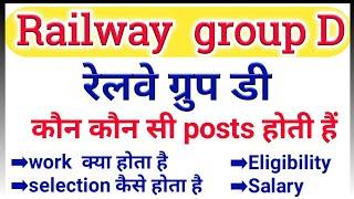 Railway group d main kon kon si posts hoti hai  railway group d main kya hota hai  Indian railway  