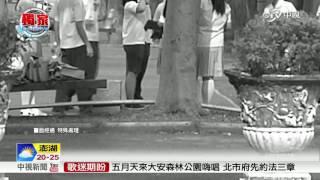 曾涉偷拍男學生留校 家長控仍遭騷擾│中視獨家新聞20170323