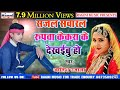 Suparhit Bhojpuri Song 2018    Sajal Sawaral Rupwa Kekra Ke Dekhbu Ho    आतिश उजाला    Ragni Music