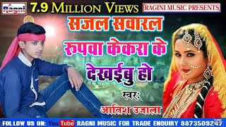Suparhit Bhojpuri Song 2018 || Sajal Sawaral Rupwa Kekra Ke Dekhbu Ho || आतिश उजाला || Ragni Music