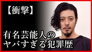 【衝撃】有名芸能人のヤバすぎるガチ犯罪歴 オダギリジョー、美保純、大...
