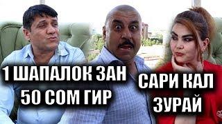 ШАКАРХАНД НАВ 2019! САРИ КАЛ/ ДАМГИРИ КАТИ ДУХТАР