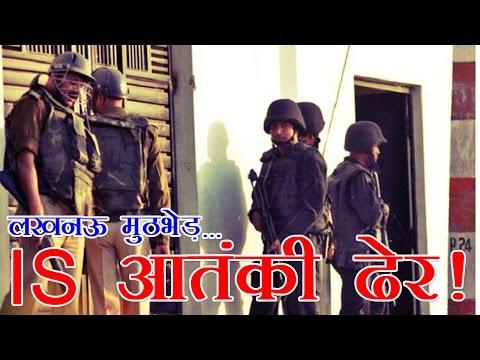 लखनऊ मुठभेड़ में आईएस आतंकी सैफुल्लाह ढेर | Lucknow encounter terrorist killed