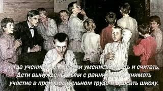 Школа в Царской России.