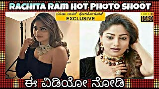 Kannada Heroine Rachita Ram - Hot Photoshoot | Exclusive Video | Full Hd