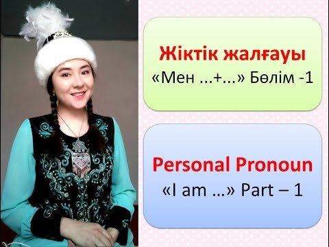 Kazakh Personal Pronoun Part-1