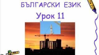 Болгарский язык урок 11