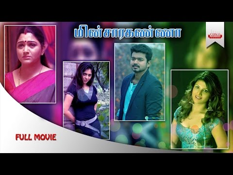 Minsara Kanna Tamil Full Movie HD | Vijay | Kushboo | Deva | K S Ravikumar | SaanHaa Movies