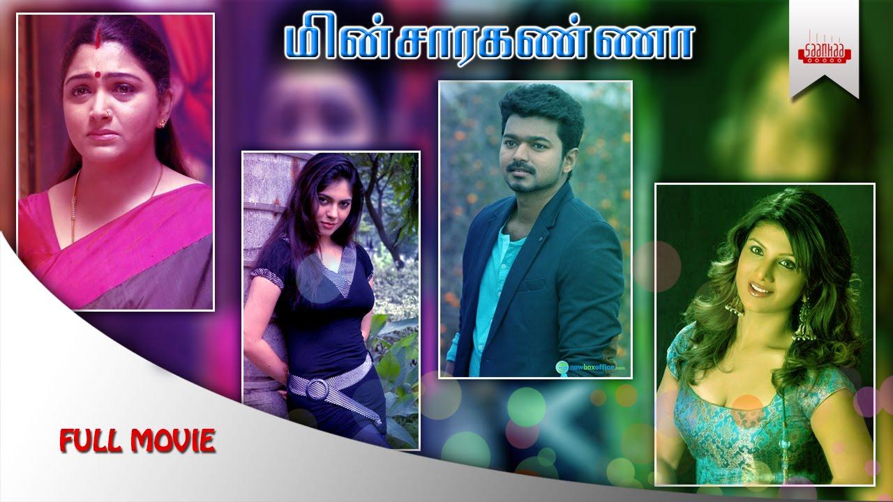 Ks ravikumar comedy | minsara kanna tamil movie | vijay | rambha.