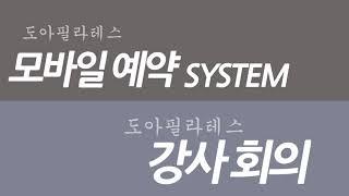 """강남역삼동 필라테스 """"도아필라테스"""" …"""