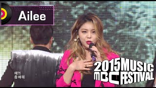 Скачать 2015 MBC Music Festival 2015 MBC 가요대제전 Ailee Mind Your Own Business 에일리 너나 잘해 20151231