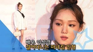 [NI영상] 이성경(Lee sung kyung), 극세사 다리에 인형 미모까지 '여신급 아우라'