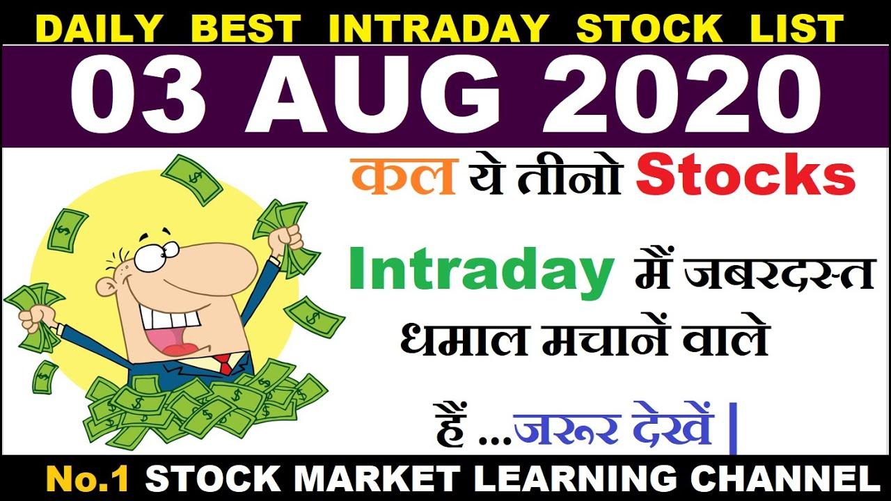 Best Intraday Trading Stocks for Tomorrow 03 AUG 2020 |Intraday trading strategies|StockMarketHacks|