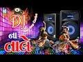 DJ Na Tale | Non Stop Garba | Gujarati Garba DJ Song Navrati Hit - Part 2
