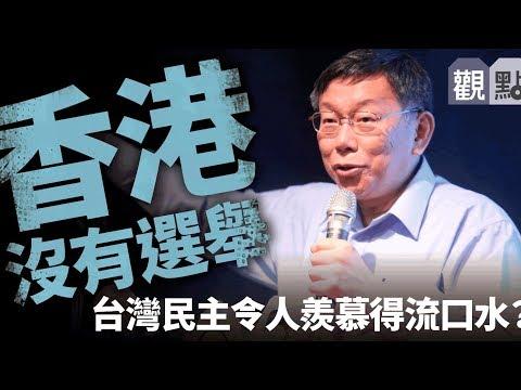"""《石涛聚焦》「柯文哲:香港10.1前会悲剧收场 劝习近平走蒋经国的路」因为习近平在中共框架下'出兵是死 不管还是死' 中共政权是""""神经病"""" 香港的例子""""我能不反对一国两制吗?"""""""