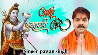 Aiha Jaldhari Kare Pawan Singh New Bolbam Status अईह जलढ़ारी करे New BolBam Status Pawan Singh 2020