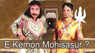 Sunil Pinki New Comedy Video_E Kemon Mohisasur ? ( এ কেমন মহিষাসুর। অভিনয়ে- সুনিল ও পিঙ্কি )