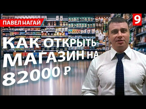 Как открыть свой продуктовый магазин всего на 82000 рублей
