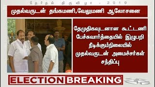 முதல்வர் பழனிசாமியுடன் அமைச்சர்கள் தங்கமணி, வேலுமணி சந்திப்பு | #DMK #ADMK #PMK #BJP #Congress #DMDK