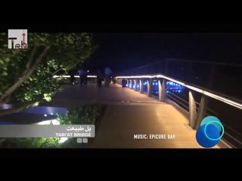 پل طبیعت، تهران، ایران - Tabi'at Bridge, Tehran, Iran