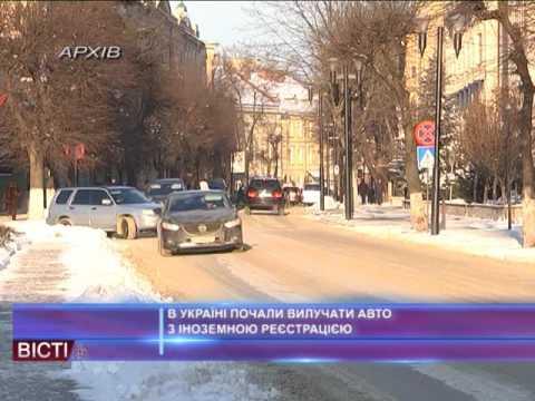 ВУкраїні почали вилучати авто зіноземною реєстрацією