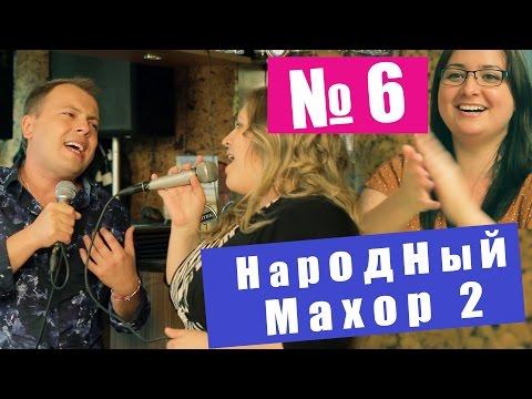 Видео, Народный Махор 2 - Выпуск 6. Песни