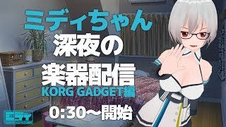 [LIVE] ミディちゃんの深夜楽器音出し配信 Korg Gadget編
