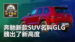 """奔馳新款SUV名叫GLG,醜出了新高度,""""瞇瞇眼""""很尷尬 thumbnail"""