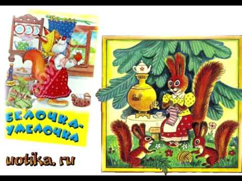 СЛУШАТЬ Детские сказки - Белочка умелочка