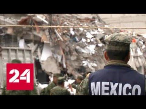 Число жертв землетрясения в Мексике выросло до 290 человек - Россия 24