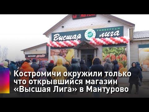 Костромичи окружили только что открывшийся магазин «Высшая Лига» в Мантурово