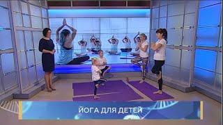 Йога для детей. Школа здоровья. GuberniaTV