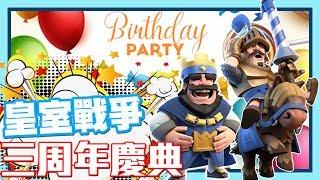 三周年生日慶典!!   皇室戰爭 生日快樂~ - 手機遊戲 Clash Royale 皇室戰爭《哲平》