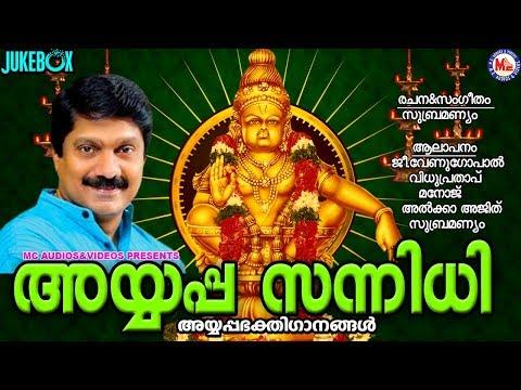 അയ്യപ്പ സന്നിധി | Ayyappa Sannidhi | Latest Ayyappa Devotional Songs Malayalam | Ayyappa Songs